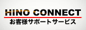 リンクボタン:ヒノコネクトお客様サポートサービスのご紹介