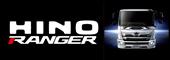 日野レンジャー(ranger)
