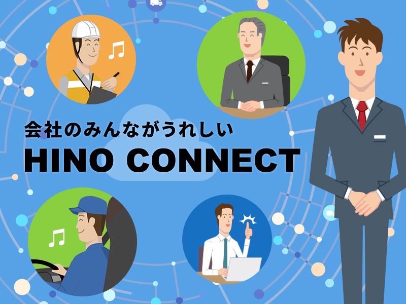 HINO CONNECT & SAFETY TECHNOLOGY