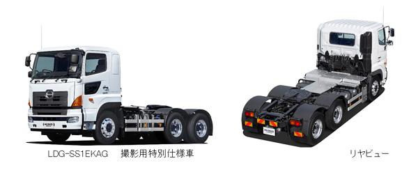 図2 「日野プロフィア トラクター 軽量SSリヤエアサス車」